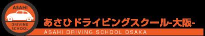 大阪のあさひドライビングスクール 免許切り替え忘れ・ペーパードライバー教習(講習) | 免許切り替え忘れ・出張ペーパードライバー教習(講習)、試験場飛び込み教習、阪神高速教習は「あさひドライビング・スクール」
